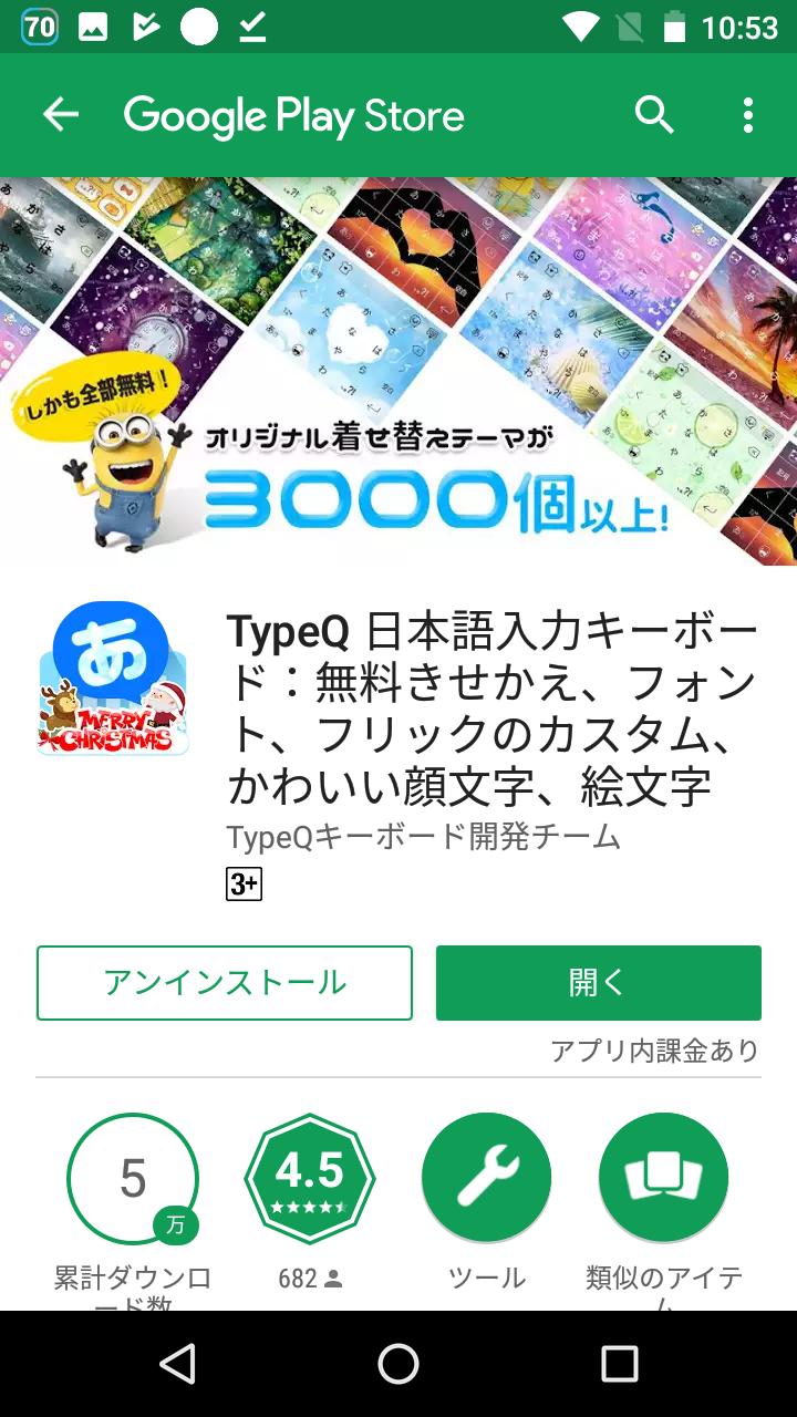 android☆square:□typeq 日本語入力キーボード:無料きせかえ