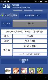 時間日付計算機−時間と日数の計算・単位換算のできる電卓アプリ (7)