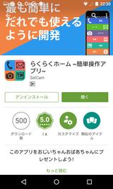 らくらくホーム ~簡単操作アプリ~ (1)