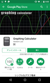 Graphing Calculator (1)