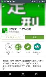 定型文+アプリ起動 (1)