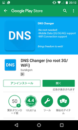 DNS Changer (no root 3G WiFi) (1)