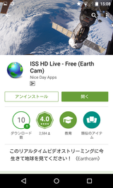 ISS HD Live - Free (Earth Cam) (1)
