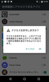 Greenify (12)