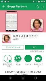 真由子よくばりセット (1)
