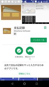支払記録 (1)