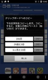 時間日付計算機−時間と日数の計算・単位換算のできる電卓アプリ (8)