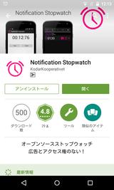 Notification Stopwatch (1)