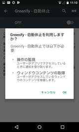 Greenify (6)