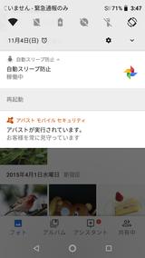 自動スリープ防止&再起動 (9)