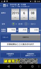 時間日付計算機−時間と日数の計算・単位換算のできる電卓アプリ (9)