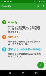 Greenify (14)