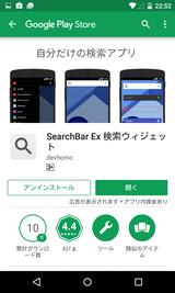 SearchBar Ex 検索ウィジェット (1)