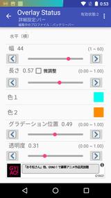 ステータス オーバーレイ (バッテリー残量バーや時刻など) (17)