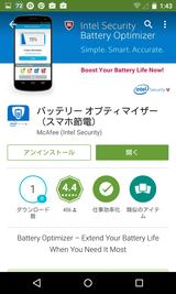 バッテリー オプティマイザー(スマホ節電) (1)