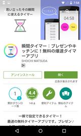瞬間タイマー:プレゼンやキッチンに!無料の爆速タイマーアプリ (1)