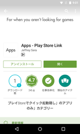 Apps - Play Store Link (1)