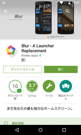 Blur - A Launcher Replacement (1)