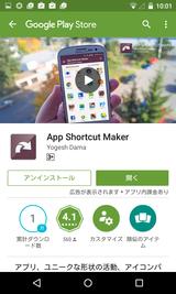 App Shortcut Maker (1)
