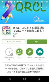 QRCL - スクショを撮るだけでQRコードを読みこめる! (1)
