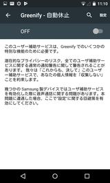 Greenify (5)