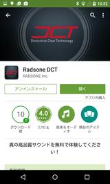 Radsone DCT (1)