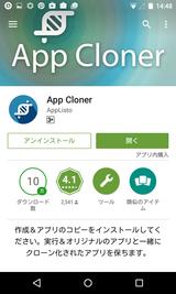 App Cloner (1)