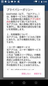 自動スリープ防止&再起動 (2)
