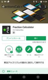 Fraction Calculator (1)