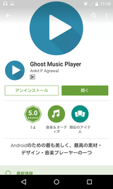 Ghost Music Player (1)