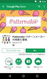 Patternator パターンメーカーの背景と壁紙 (1)