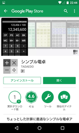 シンプル電卓 (1)