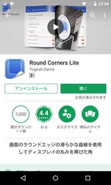 Round Corners (1)