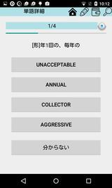 語源で覚える英単語 4700語 (7)