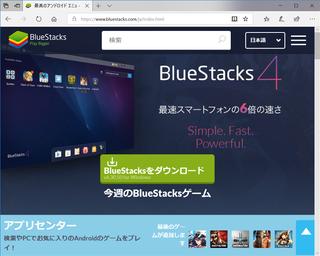 BlueStacks (1)