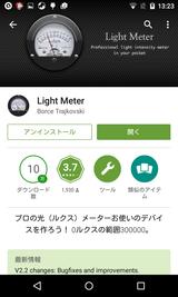 Light Meter (1)