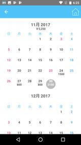 一番シンプルな家計簿 (13)