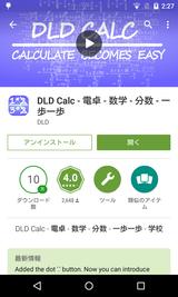 DLD Calc (1)