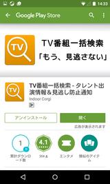 TV番組一括検索 - タレント出演情報&見逃し防止通知 (1)