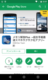 メモリ解放Plus ~超お手軽最速スマホサクサク化アプリ~ (1)