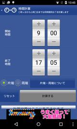 時間日付計算機−時間と日数の計算・単位換算のできる電卓アプリ (5)