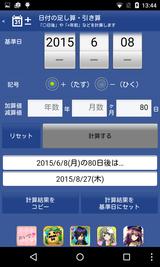 時間日付計算機 (13)