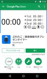 ぷれれこ:録音機能付きプレゼンタイマー (1)