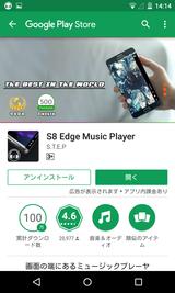 S8 Edge Music Player (1)