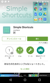 Simple Shortcuts (1)