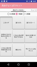 真由子よくばりセット (4)