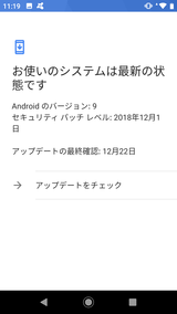 Android P (1)