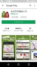 大江戸今昔めぐり (1)