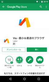 Via - 最小&最速のブラウザ (1)