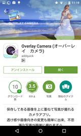 Overlay Camera (オーバーレイカメラ) (1)